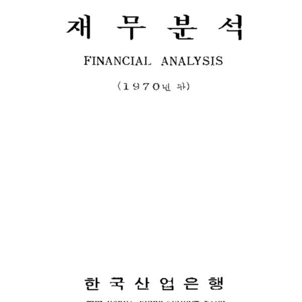 기업재무분석 1970