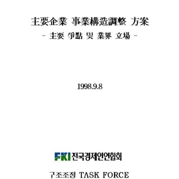 이병욱 - 주요기업 사업구조조정 방안(주요 쟁점 및 업계 입장)