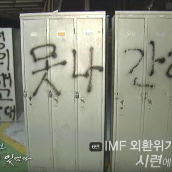 한국경제 70년 그들이 있었다 - 6편 IMF 외환위기, 시련에 맞서다