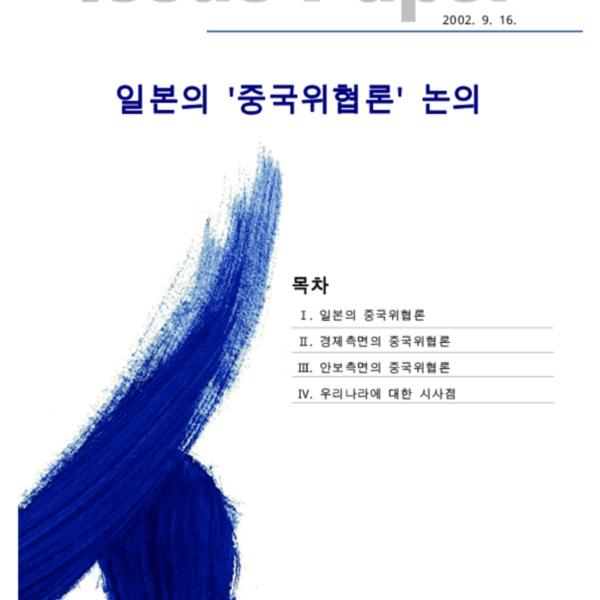 일본의 '중국위협론' 논의 [SERI]