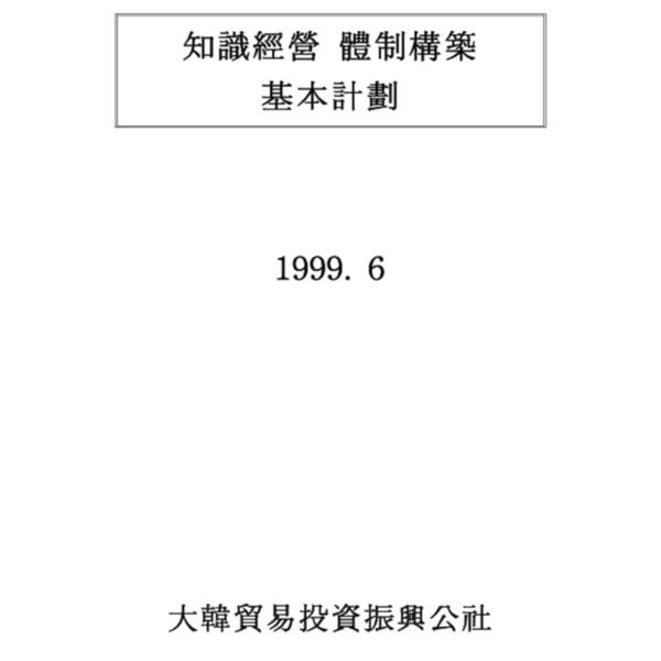 산자부 산하기관 혁신 - 지식지식경영기본,세부계획(KOTRA)