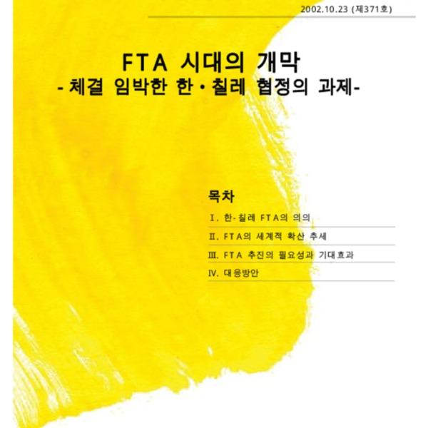 FTA 시대의 개막 [SERI 2002.10.23]