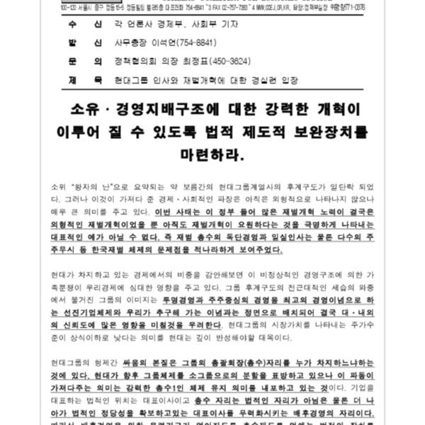 00-03-27 현대그룹 인사와 재벌개혁에 대한 경실련 입장
