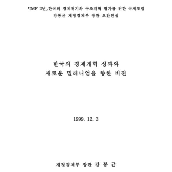강봉균 재경부장관 - 한국의 경제개혁 성과와 새로운 밀레니엄을 향한 비젼