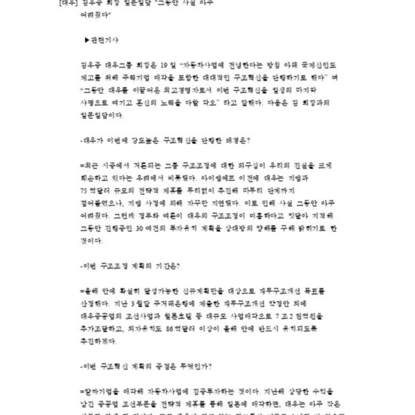 대우그룹 구조조정 관련 기사 모음