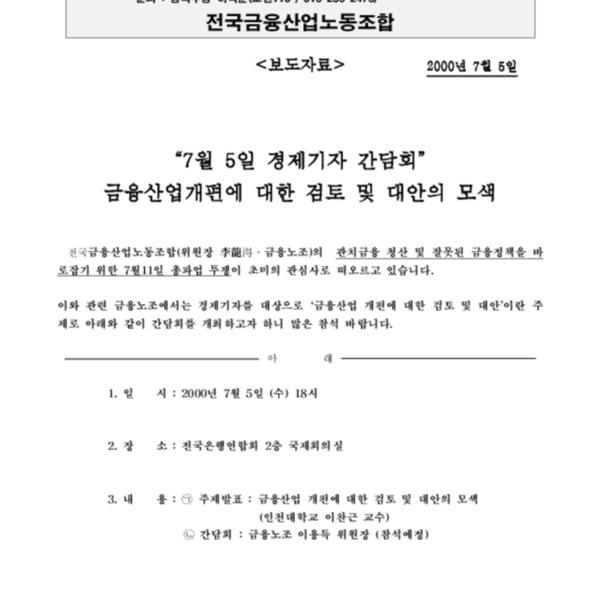 금융노련 경제기자 간담회 자료 (2000.7.5)