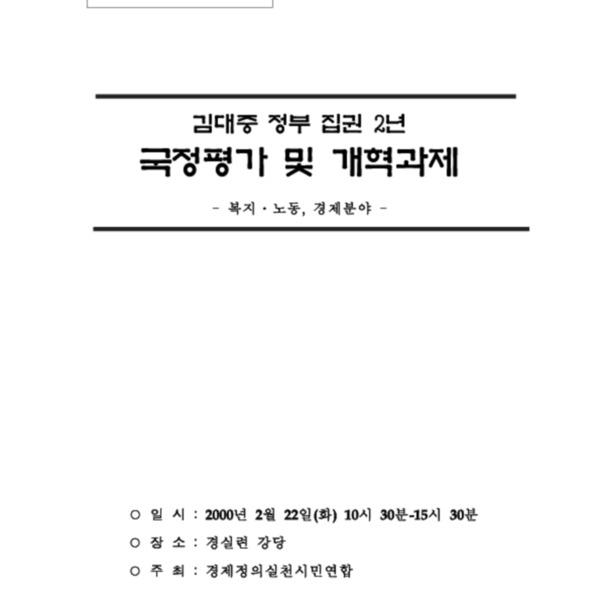 2000-2-22 김대중 정부 집권 2년 국정평가 및 개혁과제 자료집 2 - 노동복지 경제
