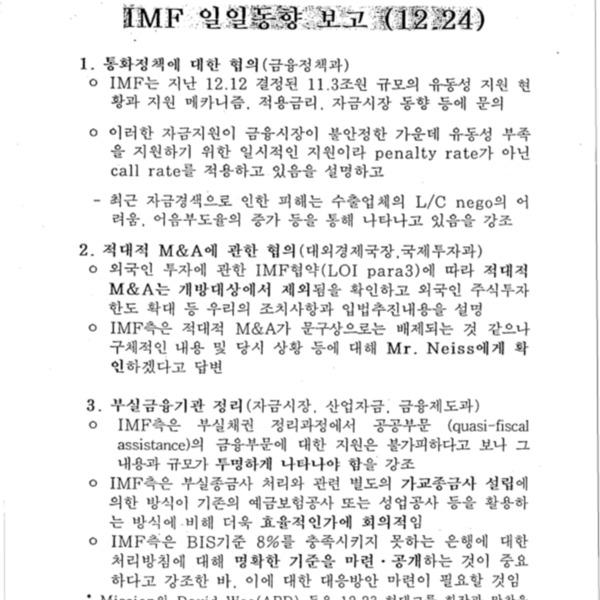 IMF 일일동향 보고(12.24)