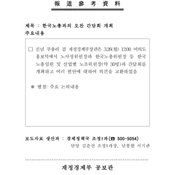 재정경제부 - 한국노총과의 오찬간담회