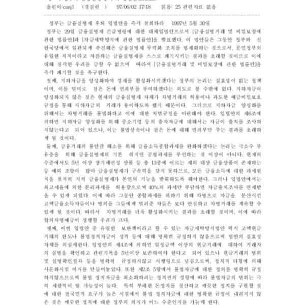 97-05-30 정부는 금융실명제 후퇴 입법안을 즉각 철회하라
