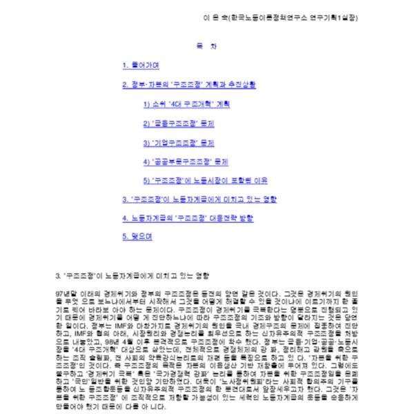 _구조조정_과 노동자계급의 대응방향 (4) - 이은숙(1999.4)