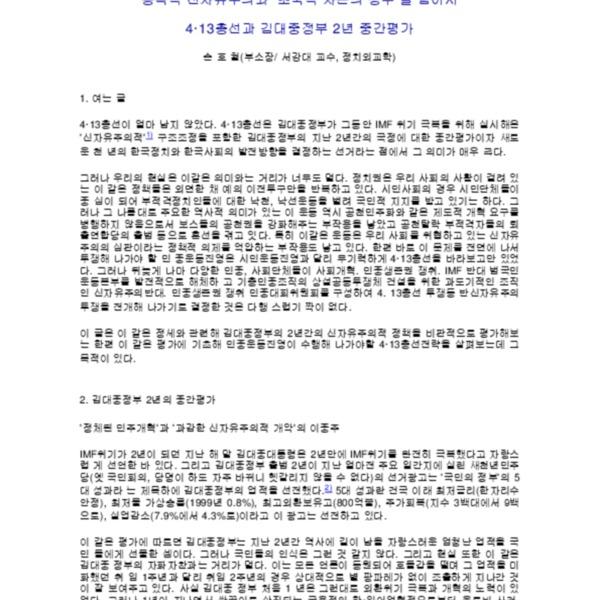 손호철 - 종속적 신자유주의와 _초국적 자본의 정부_를 넘어서 (2000.4)