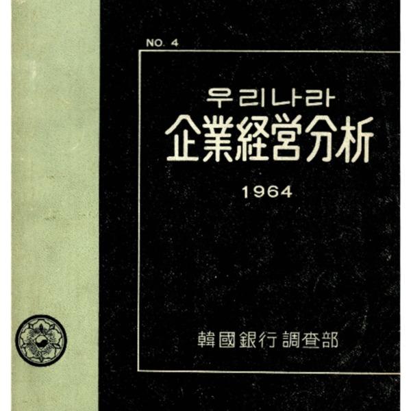 한국은행 - 기업경영분석 1964