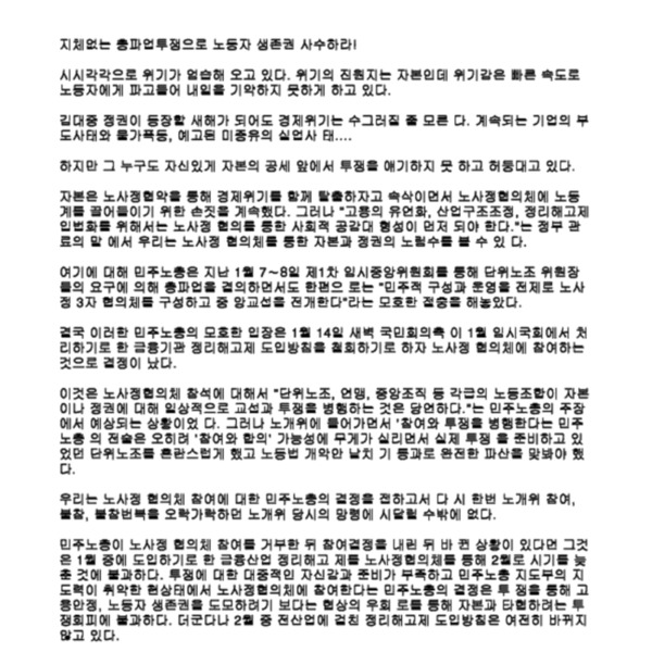 _노사정위원회와 2월 총파업 자료들_ [현장에서 미래를 98.1-2]