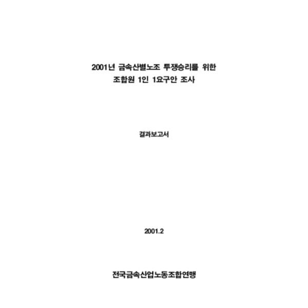 전국금속산업노동조합연맹 - 1인1요구안 설문 결과 (2001-03-07)