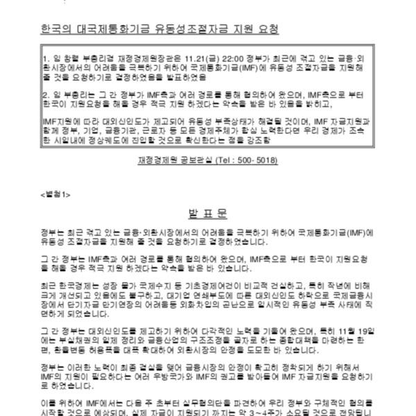 국제통화기금 유동성조절자금 지원요청