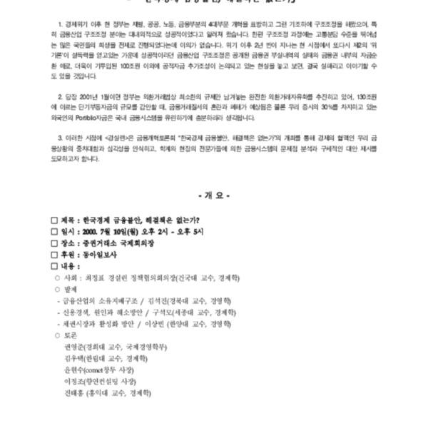2000-07-10 금융개혁토론회] 한국경제 금융불안, 해결책은 없는가