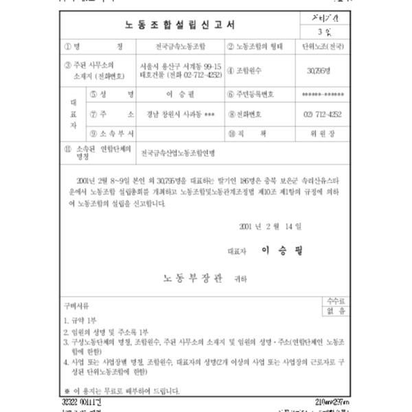 전국금속산업노동조합연맹 - 금속노조설립신고서 (2001-02-15)