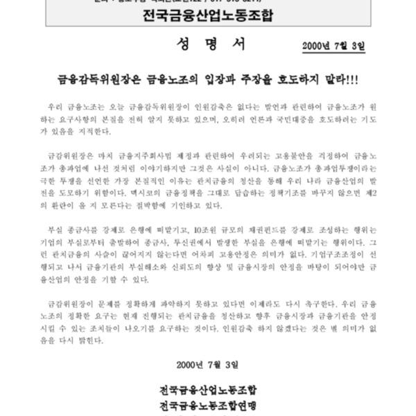 금융노련 - 금융노조입장을 호도말라 (2000.7.3)