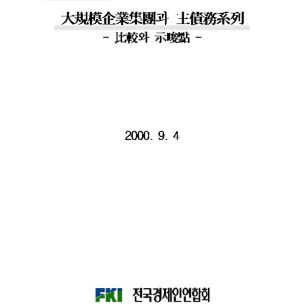 양금승 - 대규모기업집단과 주채무계열(비교와 시사점)