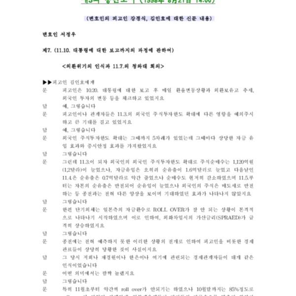 제5회 공판기록 (98.08.21) 강경식, 김인호