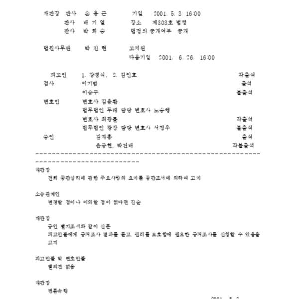 제5회 (2001.05.08) - 김재홍