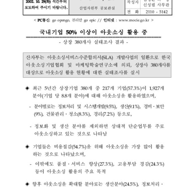 산자부 - 국내기업 50_ 이상이 아웃소싱 활용 중 (2002.10.29)