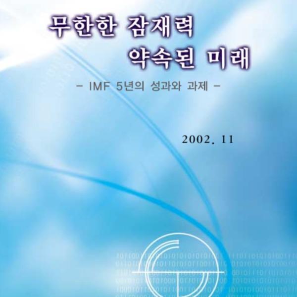 재정경제부 - IMF 5년의 성과와 과제