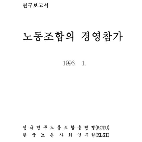[단행본] 96년 노동조합의 경영참가