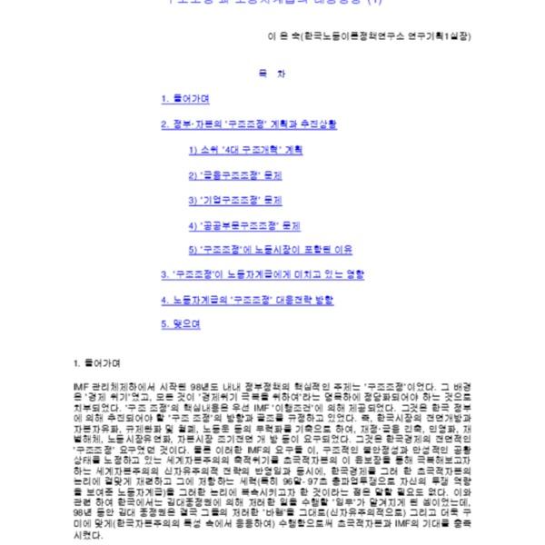 _구조조정_과 노동자계급의 대응방향 (1) - 이은숙(1999.1)
