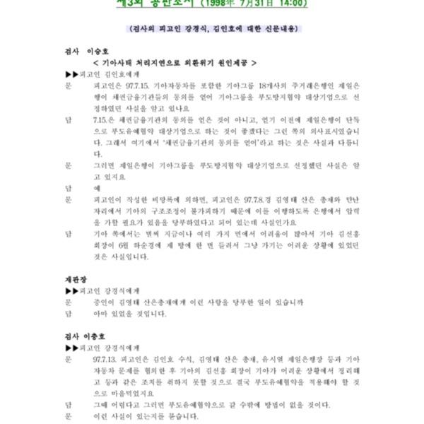 제3회 공판기록 (98.07.31) 강경식, 김인호
