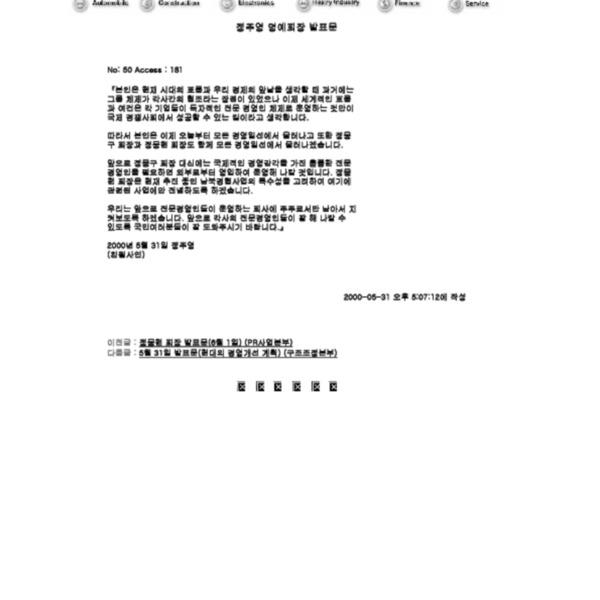 정주영 명예회장 발표문