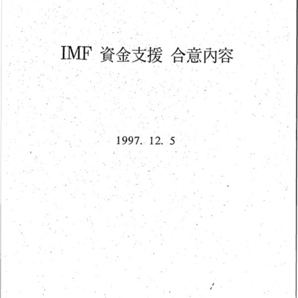 IMF 자금지원 합의내용