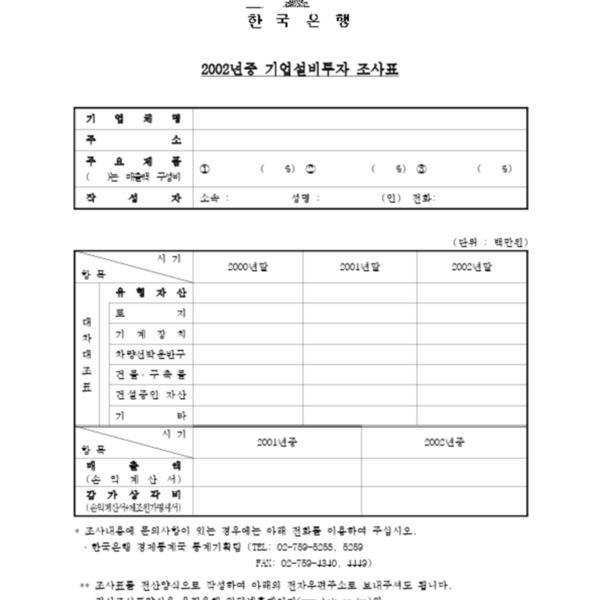 한국은행 - 2002년중 기업설비투자 조사표