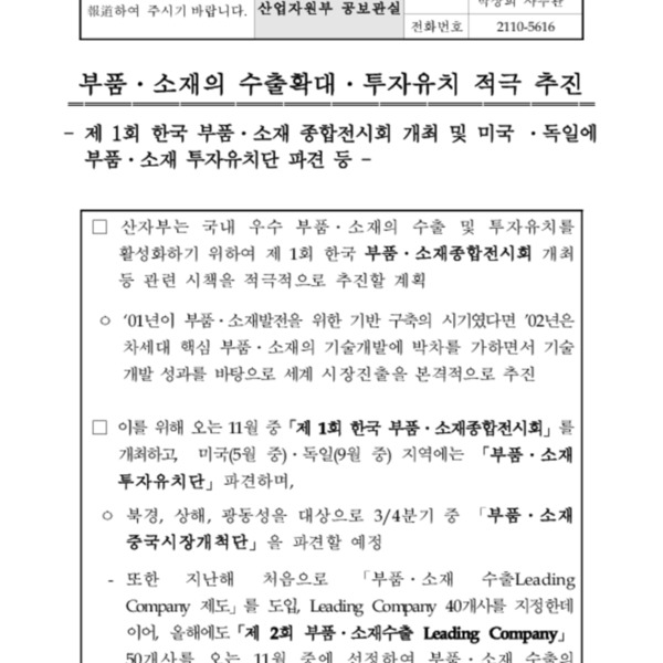 산자부 - 부품·소재의 수출확대·투자유치 적극 추진(02.3.2)