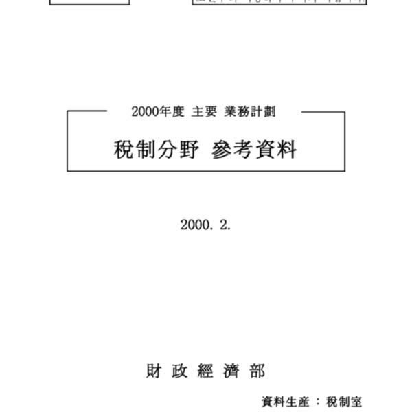 2000년도 재정경제부 주요 업무 (세제분야)