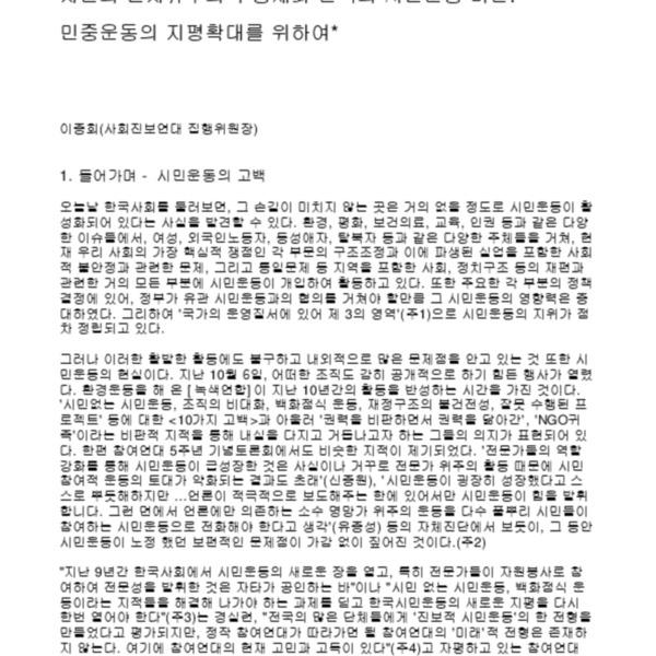 이종회 - 자본의 신자유주의적 공세와 한국의 시민운동 [진보평론 2] 99겨울