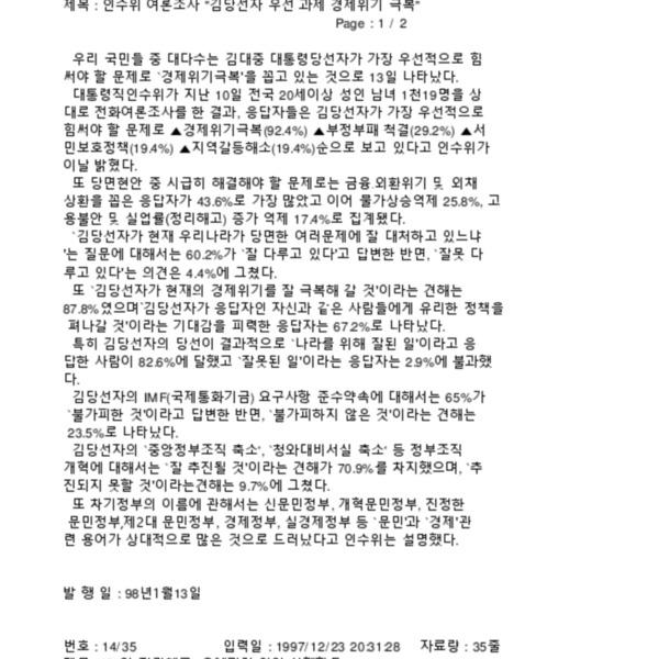 관련 기사 [97년말~98년초 정치상황]