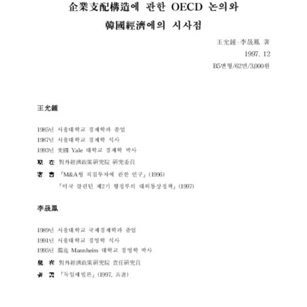 왕윤종 이성봉 - 기업지배구조에 관한 OECD논의와 한국경제 (KIEP 1997.12)