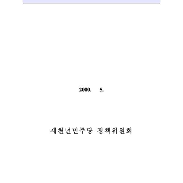 민주당 - 16대 당선자 연수 정책자료 (2000.5.9)