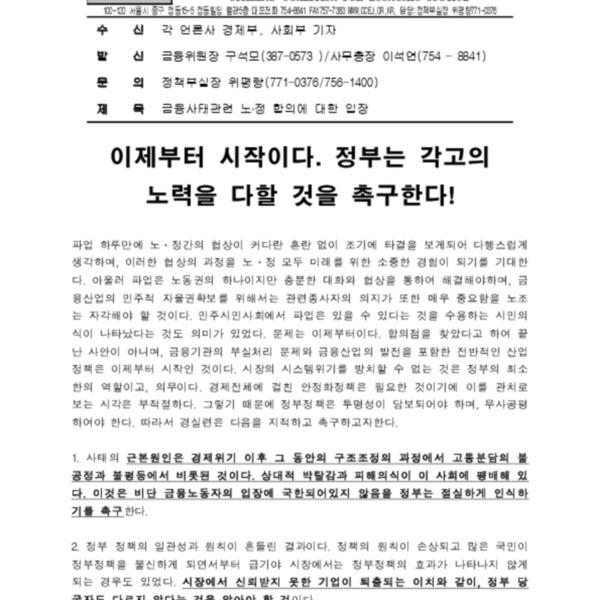 00-07-12 금융사태관련 노·정 합의에 대한 입장