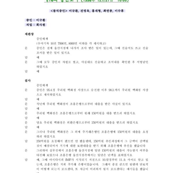 제16회 공판기록 (98.12.21) 이규환, 진영욱, 홍재형, 최연종