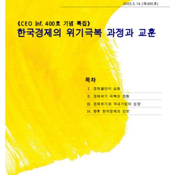 한국경제의 위기극복 과정과 교훈 SERI 20030514