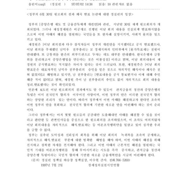 97-07-02 정부의 6월 30일 원로회의 결과 왜곡 발표 논란에 대한 경실련의 입장