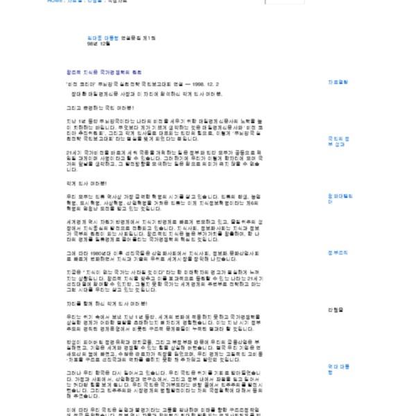 김대중 - 창조적 지식은 국가경쟁력의 원천 (1998.12.2)