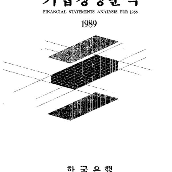 한국은행 - 기업경영분석 1988