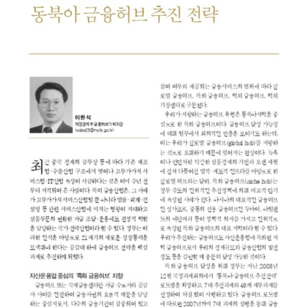 이원식 - 동북아 금융허브 추진전략 [나라경제 200507]