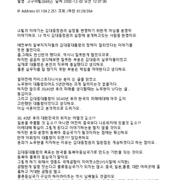 대한민국 - 동북아중심국가론