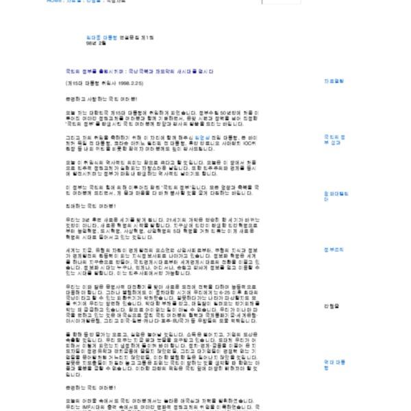 김대중 국난극복과 재도약의 새 시대를 엽시다 (제15대 대통령 취임사 1998.2.25)