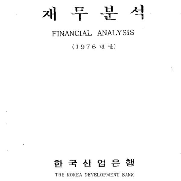 기업재무분석 1976